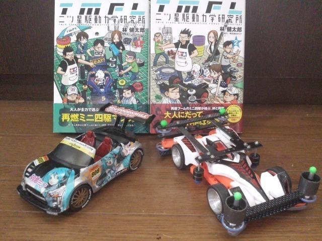 ブラックビート Ver J-CUP2014 Ver2&初音ミクKOPEN GT