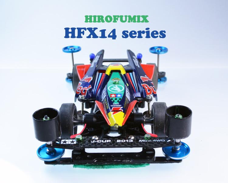 HFX14シリーズ