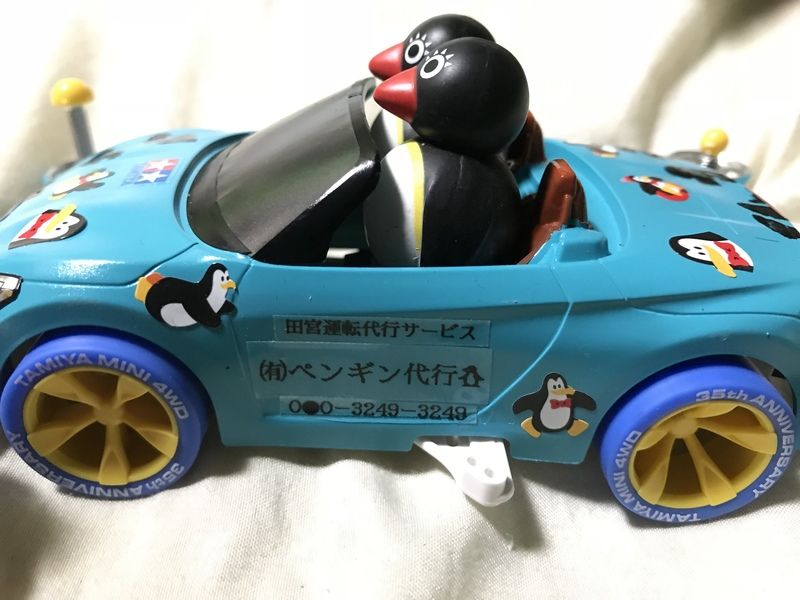 (有)ペンギン代行