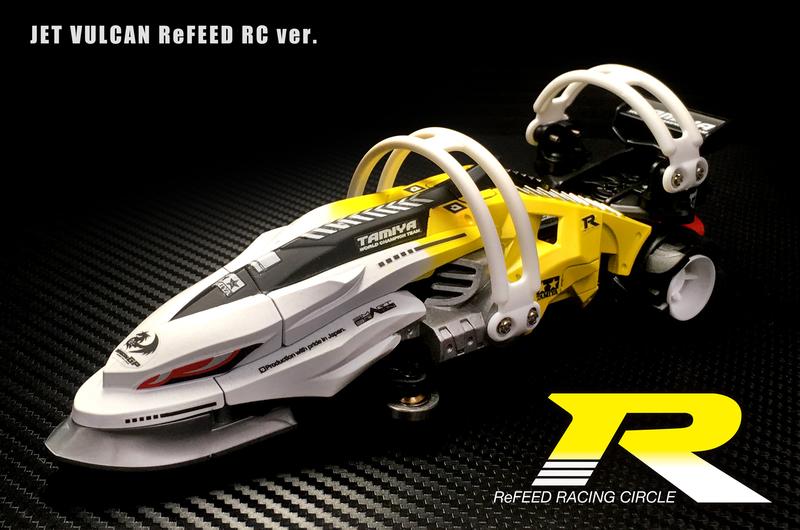 ジェットバルカン ReFEED RC ver.