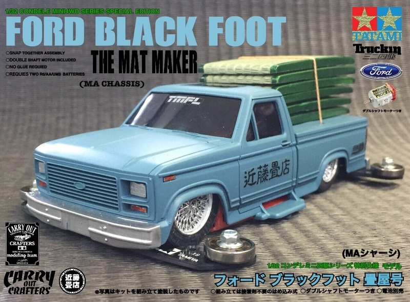 FORD BLACK FOOT