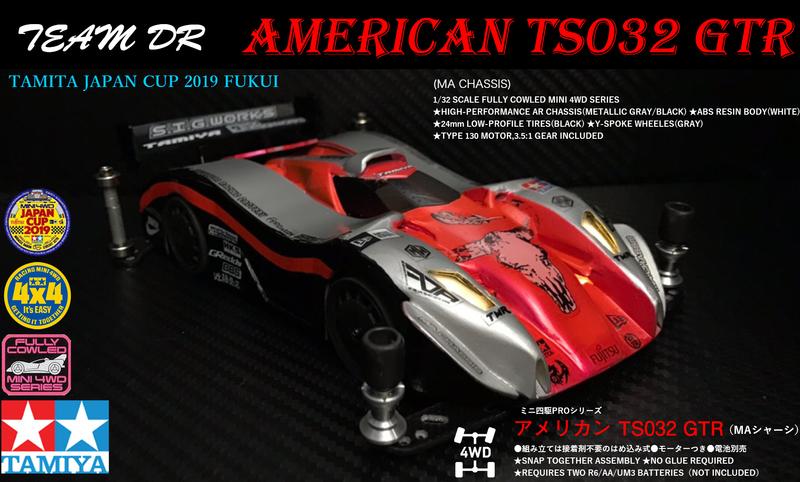 アメリカン TS032 GTR MAシャーシ